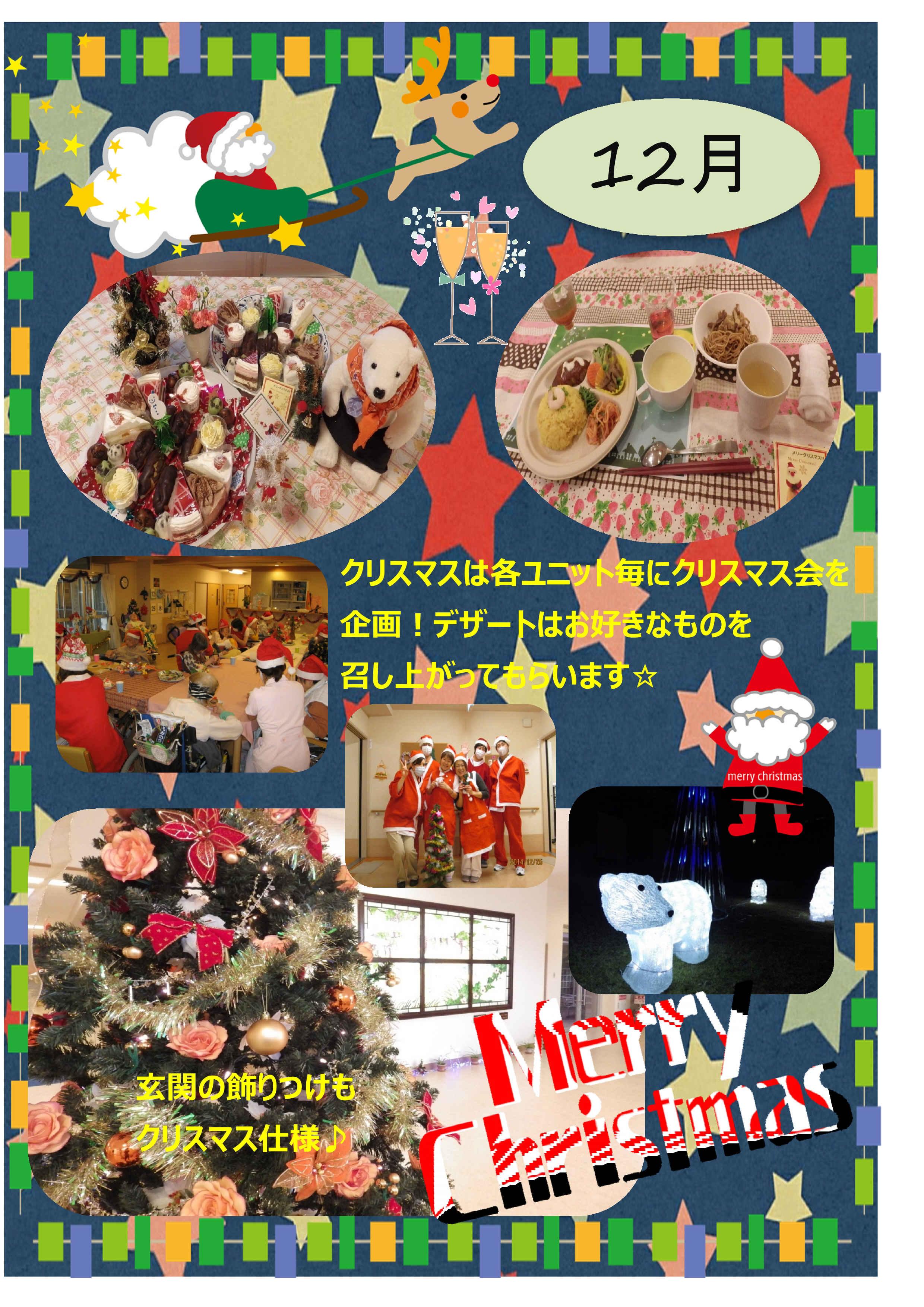 イベント・行事食 12月