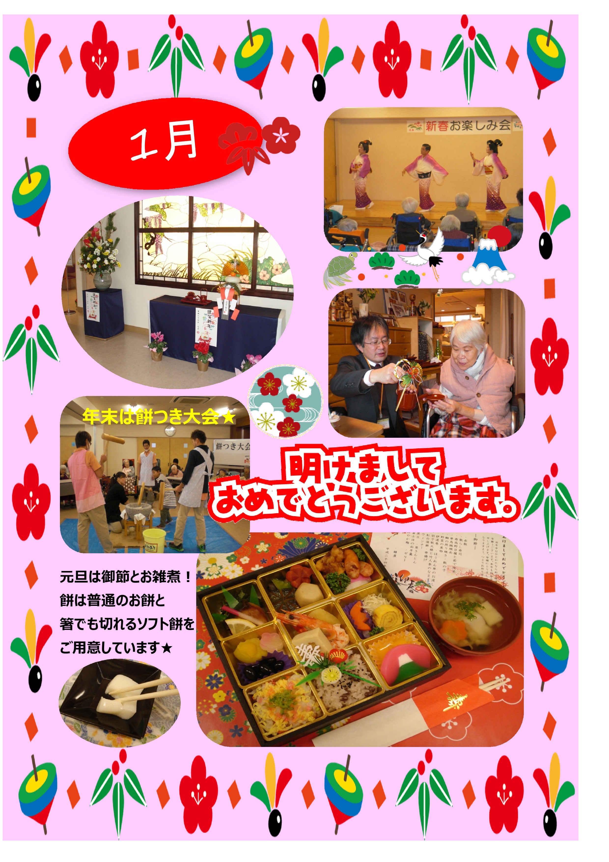 イベント・行事食 1月