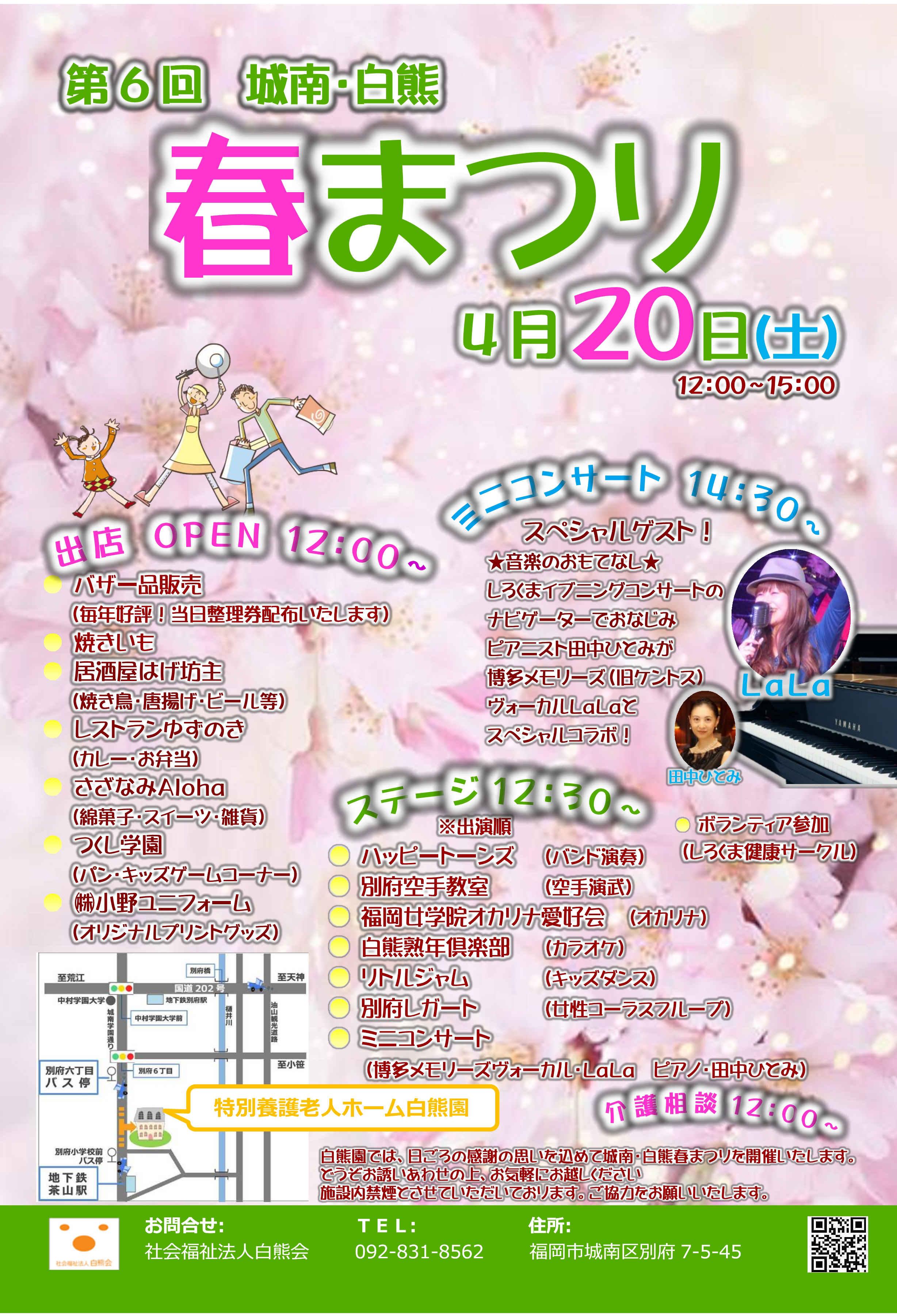第6回 城南・白熊春祭り開催!イメージ
